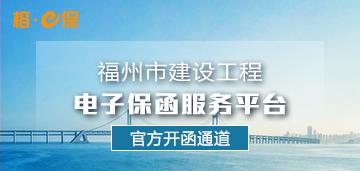 福州市万博man电子保函服务平台